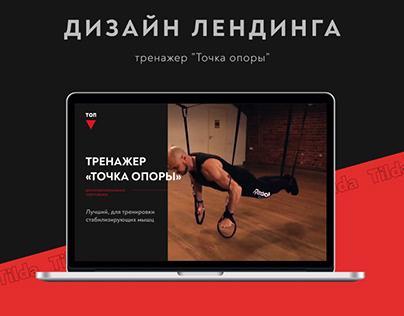 Landing Page Спортивный тренажер