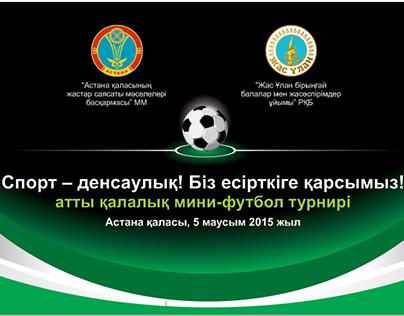 Пресс стена для турнира по мини-футболу