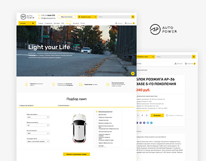 Интернет магазин AutoPower