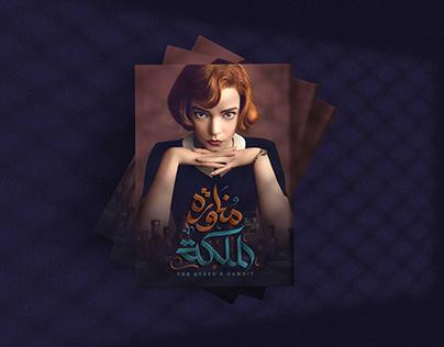 مناورة الملكة - the queen's gambit