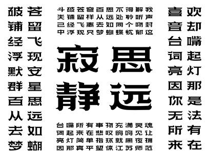字体传奇苍穹体字库设计