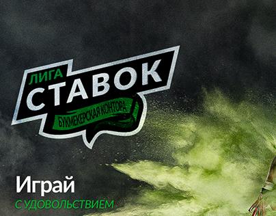 Web Interface LigaStavok.ru