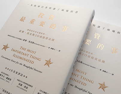 投資最重要的事 The Most Important Thing Illuminated|書籍封面設計