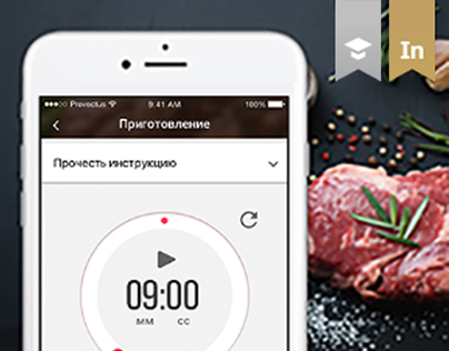 Steak Grill (Mobile App)