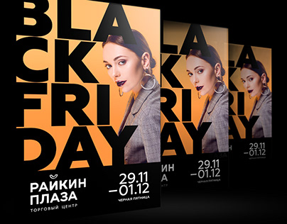 BLACK_FRIDAY в РАЙКИН ПЛАЗА