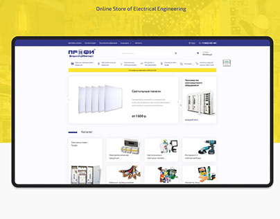 Online store of electrical equipment
