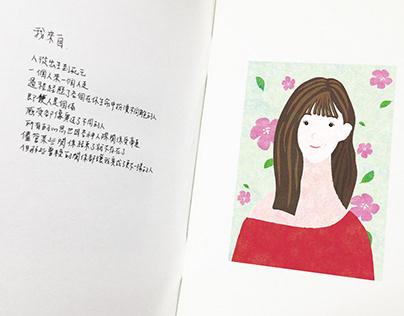 贈品插圖繪製吳汶芳2018專輯日曆書 illustration for Gift