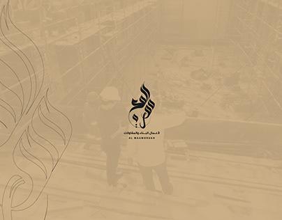 Al Maamoruah | Brand