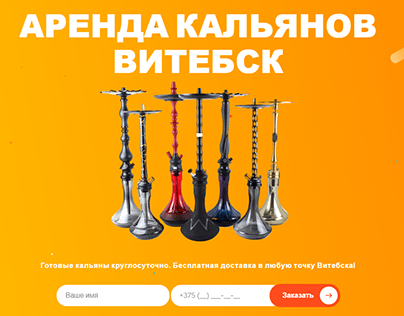 Сайт Аренды Кальянов в Витебске