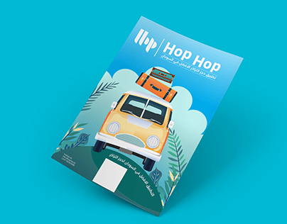 HopHop Branding