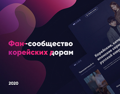 2020 - Fan community of dramas