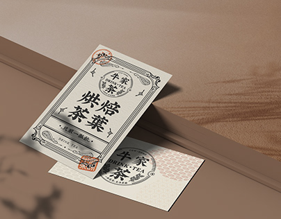 Tea brand - 牛家茶 - Branding