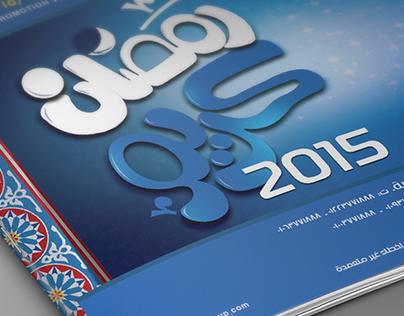EXCEPTION Ramadan 2015