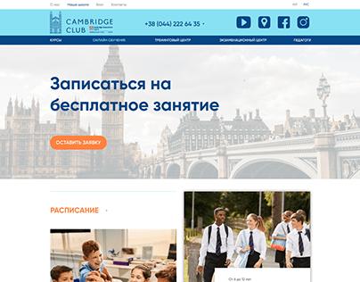 English school website redesign
