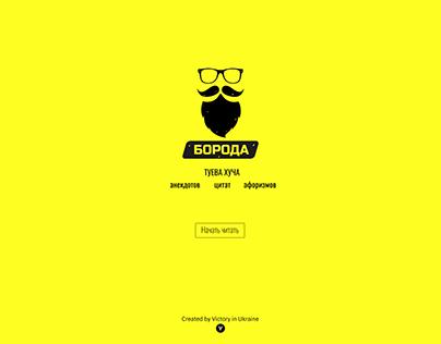 Web site about a joke - Beard Humor