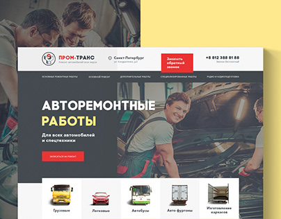 PROMTRANS — Corporate website development
