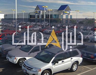شراء السيارات بالكويت