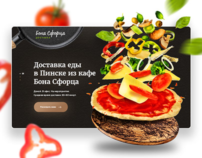Food delivery | Landing page | Доставка еды | Лендинг