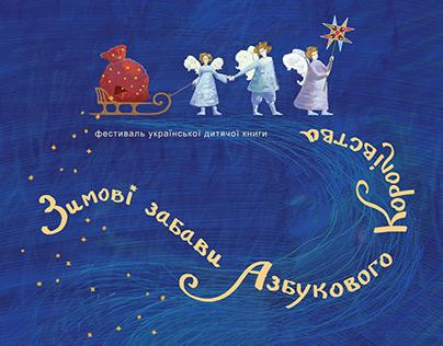 Зимові забави Азбукового Королівства