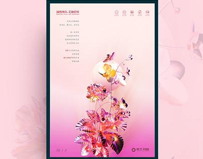 地产 posters flowers 房地产 海报 c4d
