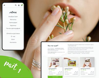 UX Case. Photo book print service redesign. Website