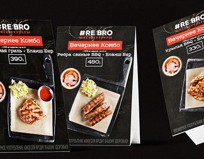 "Дизайн макетов для ресторана ""Ребро"""