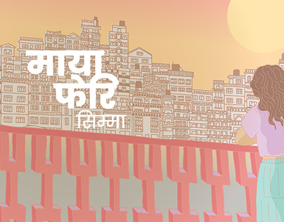 Maya Pheri, Animated lyrics Video