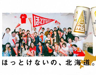 カンパイ★ファンディング缶 PR画像