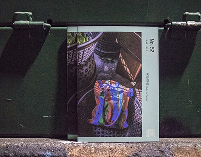美印臺南 Made in Tainan| 六月號 Issue 52
