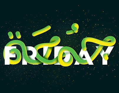 Friday | Arabic Lettering