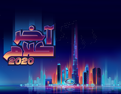 Ramadan Game 2020