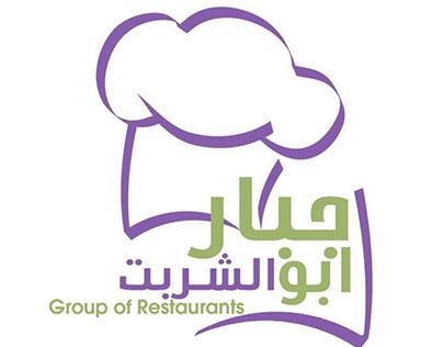 براند لمجموعة مطاعم جبار ابو الشربت