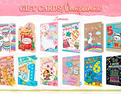 Gift cards/Открытки