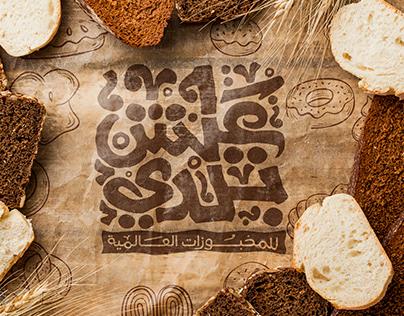 3aashbaldy branding