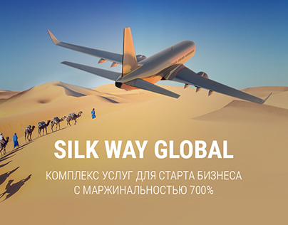Website for SILK WAY GLOBAL company
