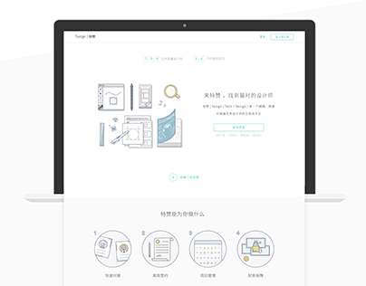2015 特赞|Tezign 网页_web design