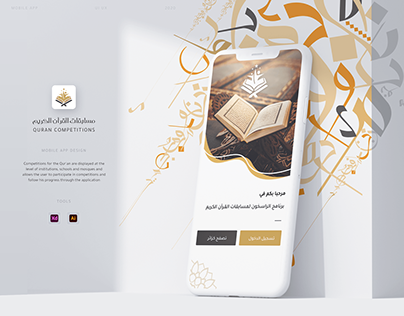 Quran competitions Mobile App