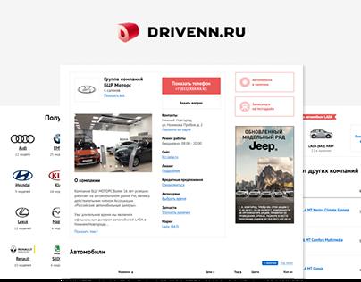 DRIVENN.RU –автомобильный ресурс