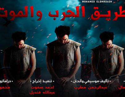 العرض المسرحي : طريق الحرب والموت