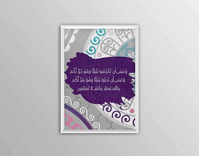 Islamic wall portraits