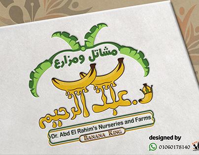 مزارع ومشاتل د.عبد الرحيم (ملوك الموز)