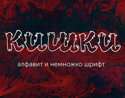 Hand lettering alphabet and font Kishki