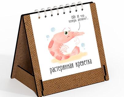 Иллюстрации для календаря настроения