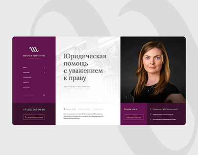Website Concept for a Law Office