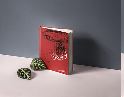 Bookcover Designs
