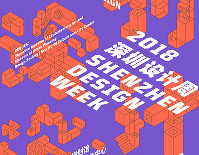 2018 Shenzhen Design Week Exhibition Identity