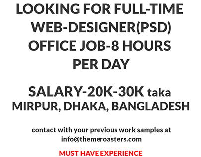 looking for in-house designer