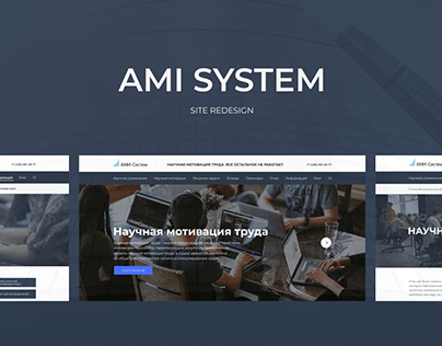 AMI SYSTEM SITE REDESIGN