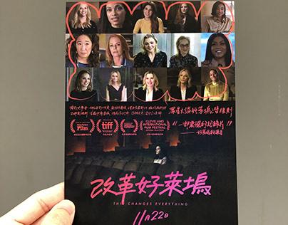 """2019《改革好萊塢》台版電影標準字&視覺設計 """"THIS CHANGES EVERYTHING"""""""