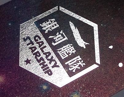 銀河艦隊 Galaxy Starship